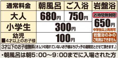 竜泉寺の湯 草加谷塚店
